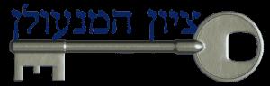 מנעולן מוסמך מומלץ בגבעת שמואל