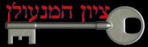 מנעולן רב בריח מומלץ בתל אביב